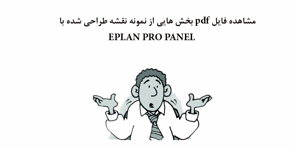 نقشه EPLAN